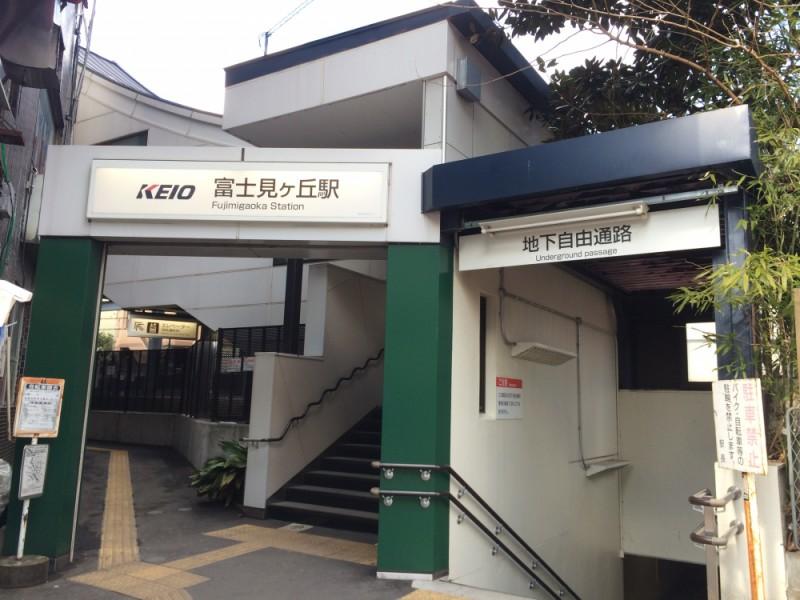 【13:30】井の頭線「富士見ヶ丘駅」南口から出発