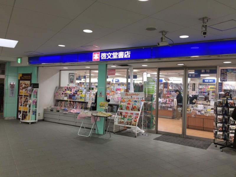 【16:00】「啓文堂書店 久我山店」で絵本を購入