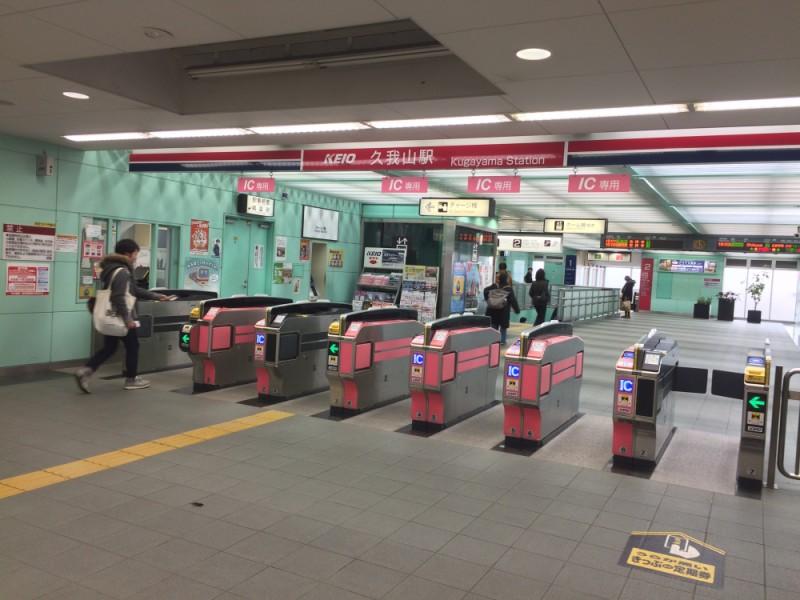 【16:10】「久我山駅」にゴール