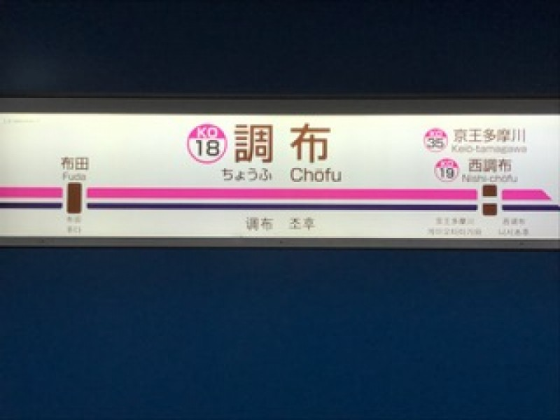 【9:45】京王線「調布駅」スタート