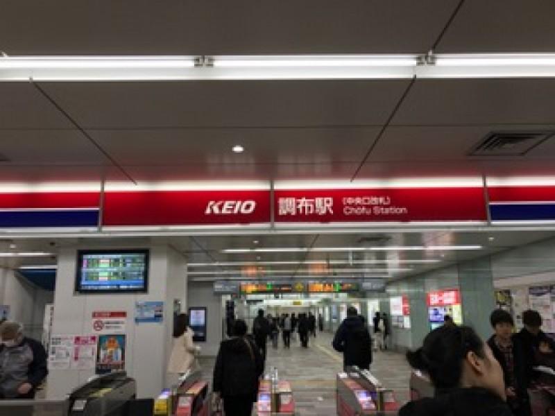 【15:30】京王線「調布駅」ゴール