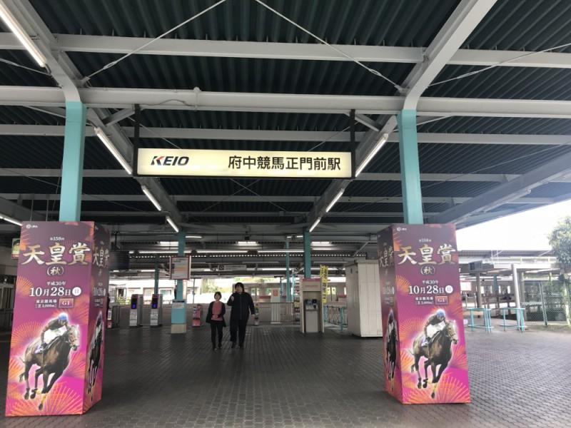 【13:00】「府中競馬正門前駅」スタート!!