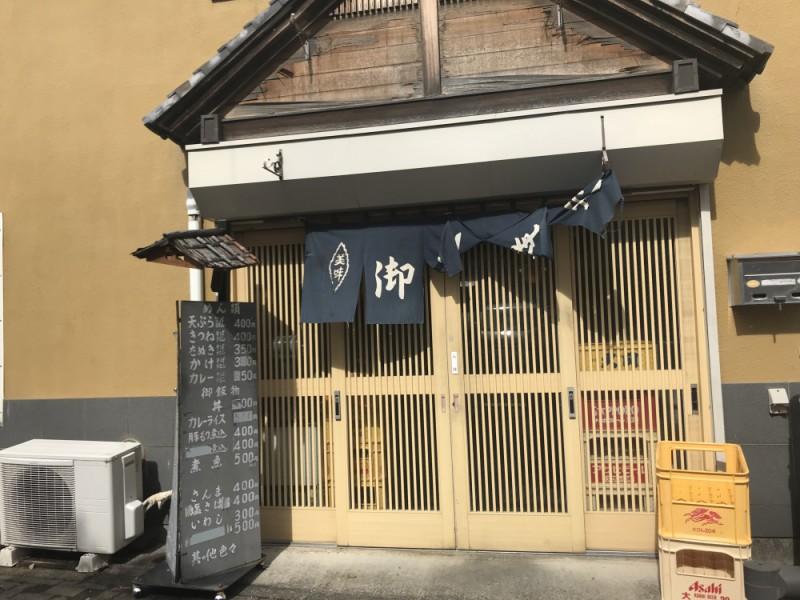 【16:00】人気店「府中 川崎屋」で鑑賞後の乾杯!