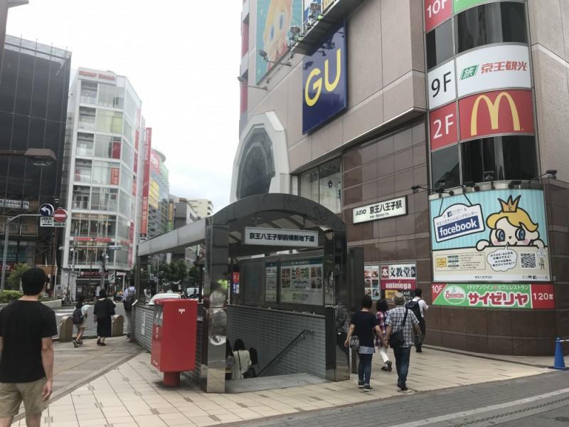 【9:30】京王線「京王八王子駅」スタート!!