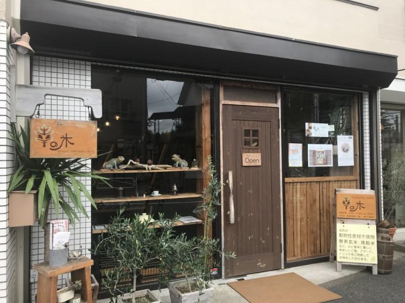 【9:40】「natural cafe 幸の木」で自然食のモーニングを食べる