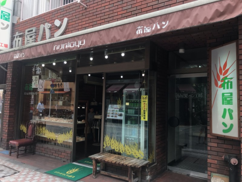 【13:00】老舗「布屋パン」でお土産パン購入