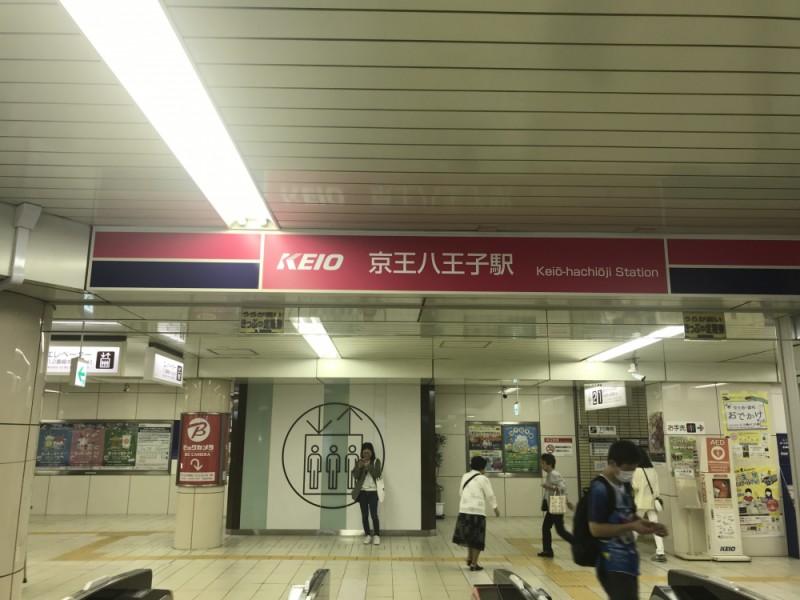 【14:00】京王線「京王八王子駅」ゴール!!