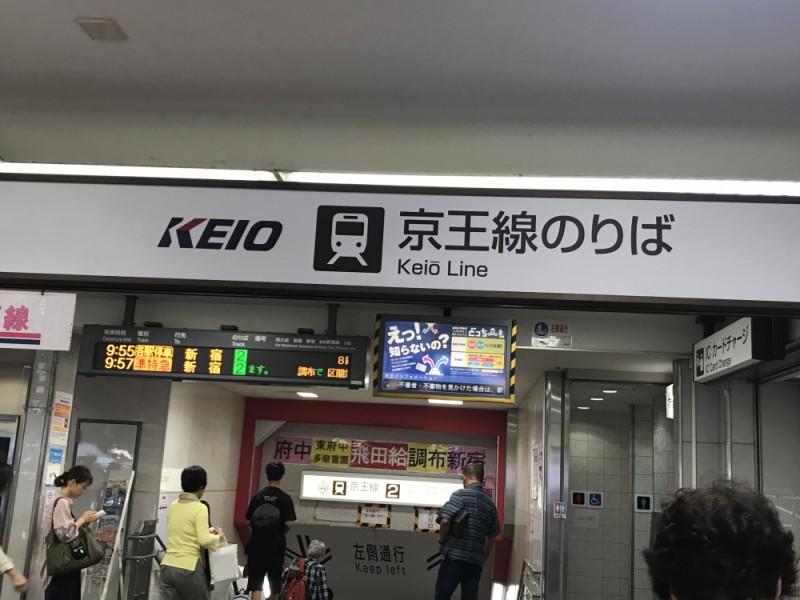 【14:00】「分倍河原駅」ゴール!!