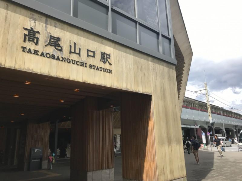 【10:30】「高尾山口駅」スタート!!