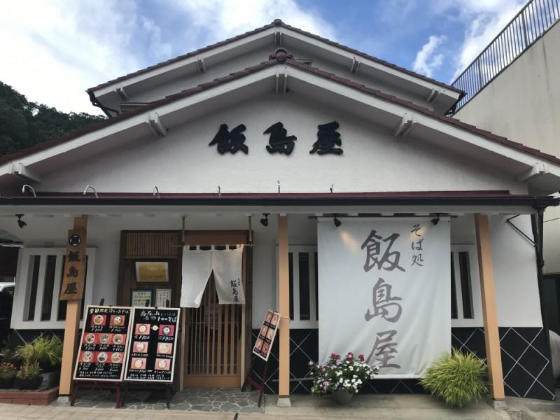 【11:00】「飯島屋」で早めランチ!名物のトロロ蕎麦をいただく