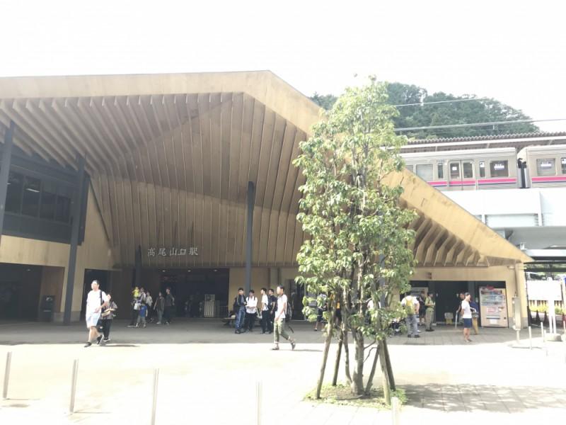 【14:00】「高尾山口駅」ゴール!