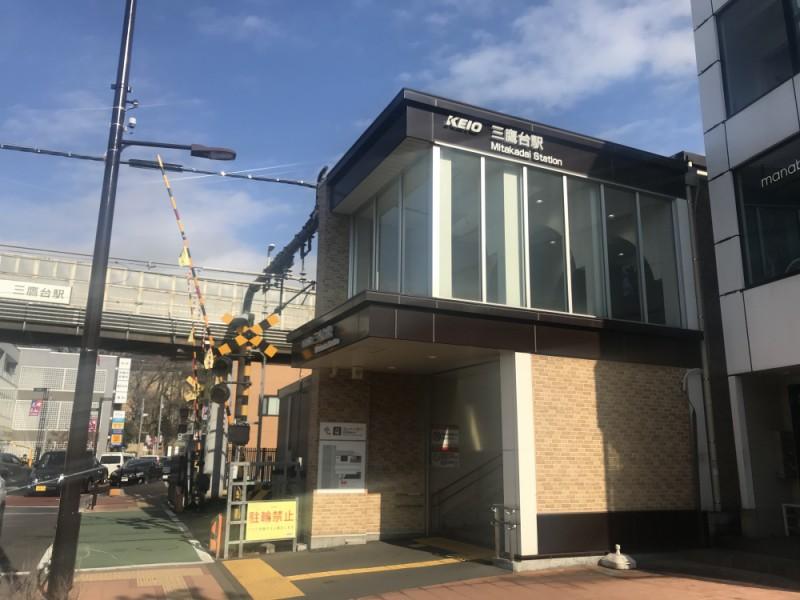 【12:30】「三鷹台駅」スタート!