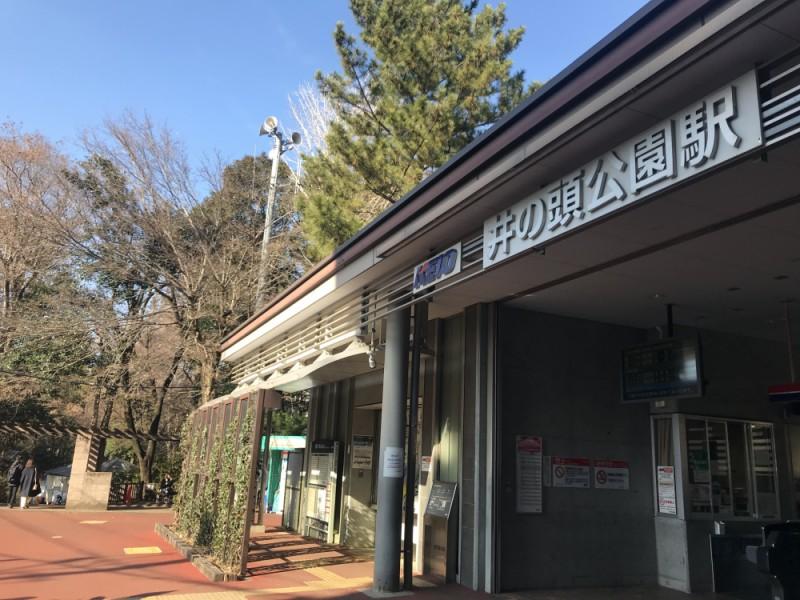 【16:00】「井の頭公園駅」ゴール!