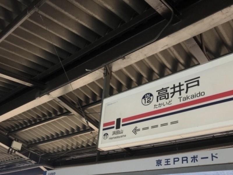 【11:00】高井戸駅スタート