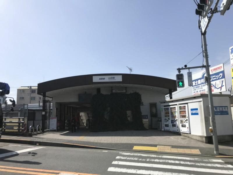 【14:30】高尾線「山田駅」ゴール