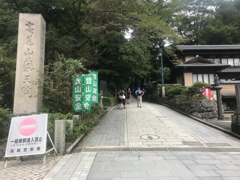 【10:30】登山コース「1号路」で高尾山中腹まで登山を楽しむ