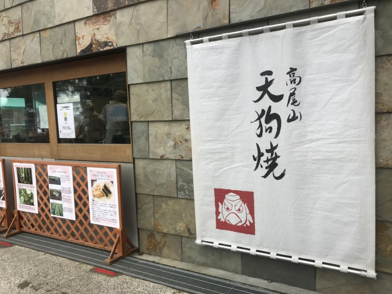 【12:30】高尾山スミカで「天狗焼」をお土産に購入