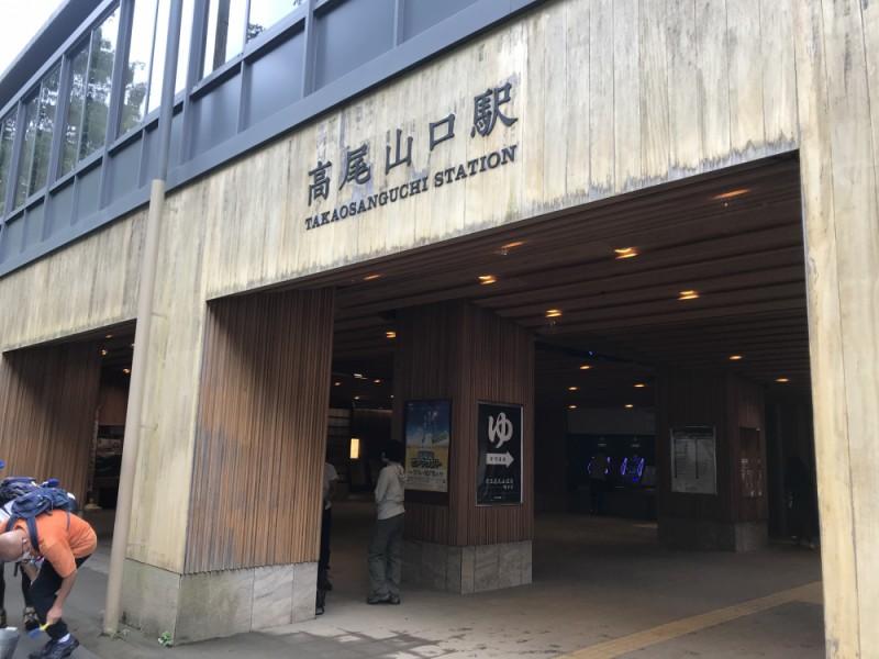 【14:30】「高尾山口駅」ゴール!