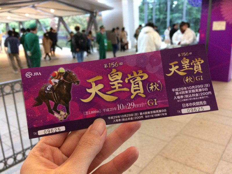 東京競馬場でレース&グルメを楽しもう!天皇賞(秋)を楽しむおでかけコース