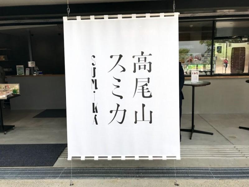 日本一急勾配のケーブルカーで「高尾山スミカ」へ!生まれ変わった高尾山の新しい発信基地を紹介