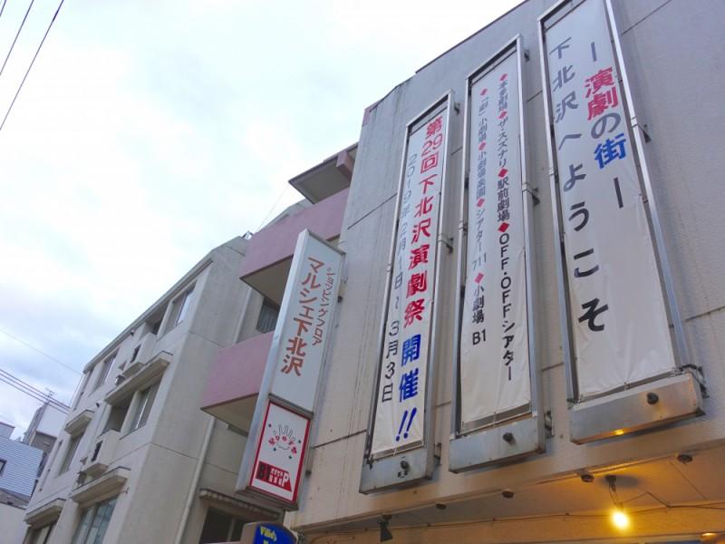 「下北沢演劇祭2019」で演劇鑑賞!演劇とサブカルの街「下北沢」を楽しむおでかけコース