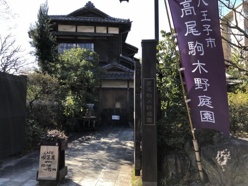 高尾山麓の名所「高尾駒木野庭園」を訪ねて個室で懐石風ランチを堪能!高尾の休日を満喫するコース