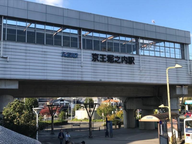 【12:00】「京王堀之内駅」スタート