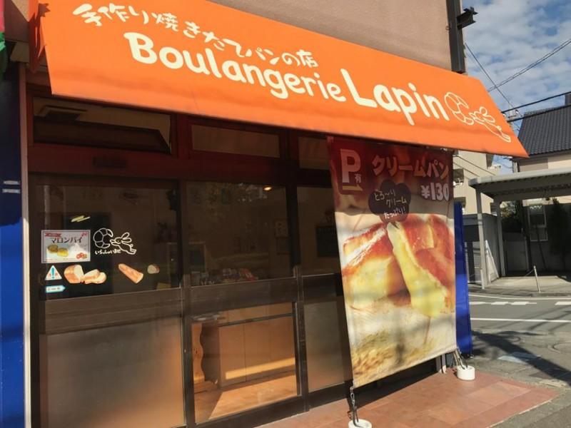 【15:30】ブーランジェリー「ラパン」でパンをお土産に購入