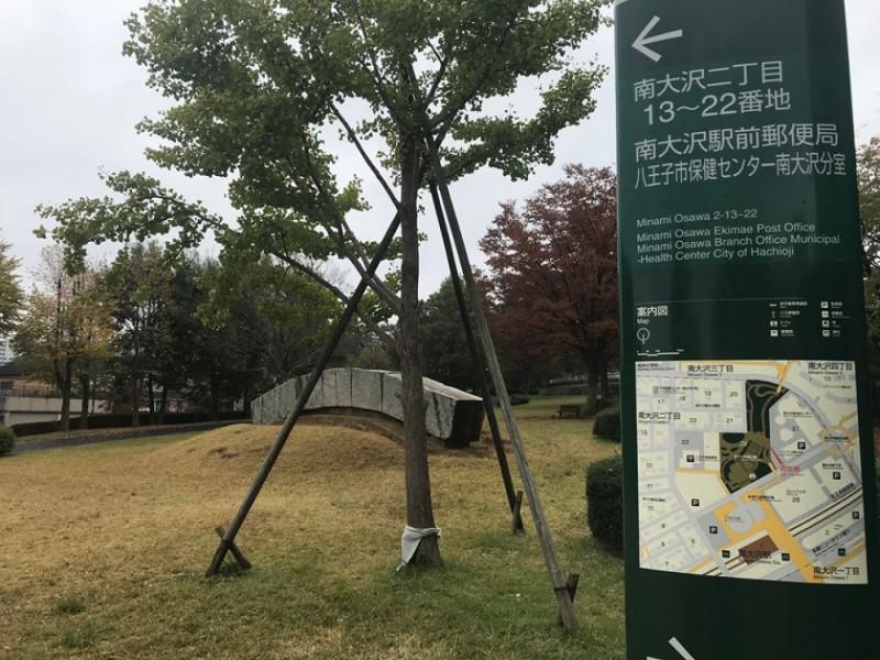 【13:00】「南大沢中郷公園」でピクニック