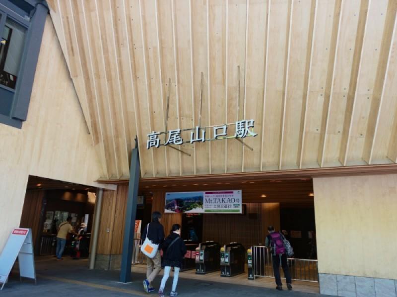 【9:20】「高尾山口駅」からスタート