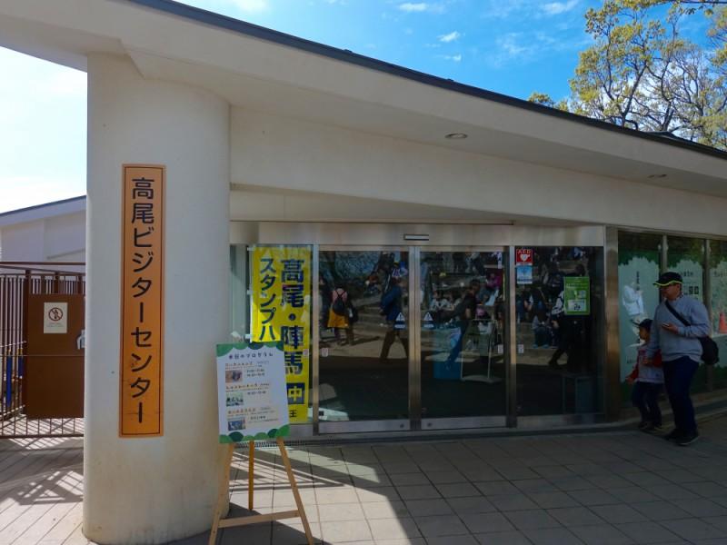 【13:30】「高尾ビジターセンター」で高尾山の自然を学ぶ
