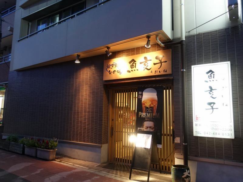 【17:00】「海鮮居酒屋 魚亥子(うおいね)」で乾杯!