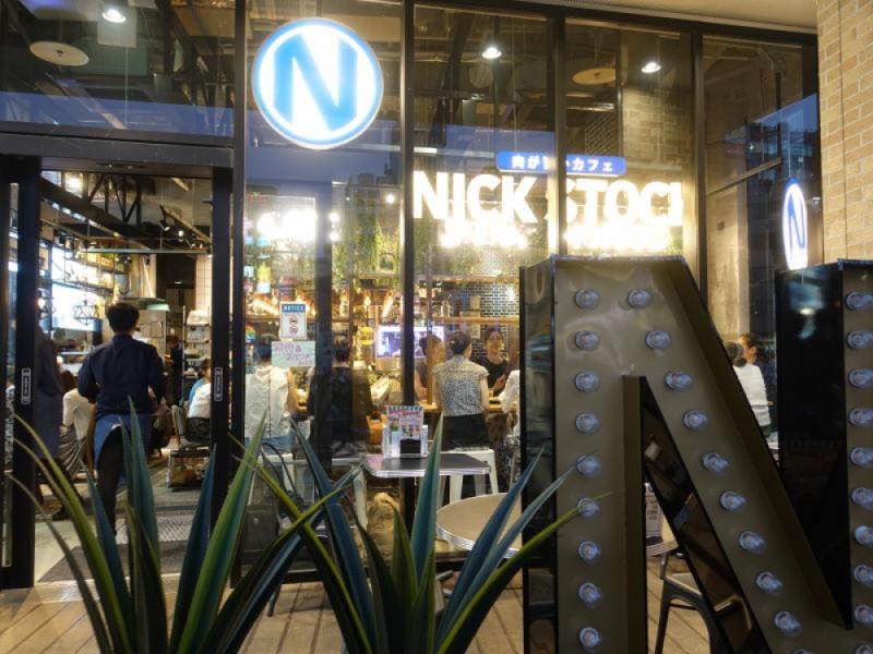 【20:30】「NICK STOCK(ニックストック)トリエ京王調布店」でひと休み