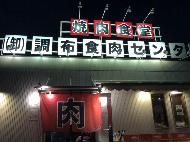 【18:30】「焼肉食堂(卸)調布食肉センター」で焼肉を食べる