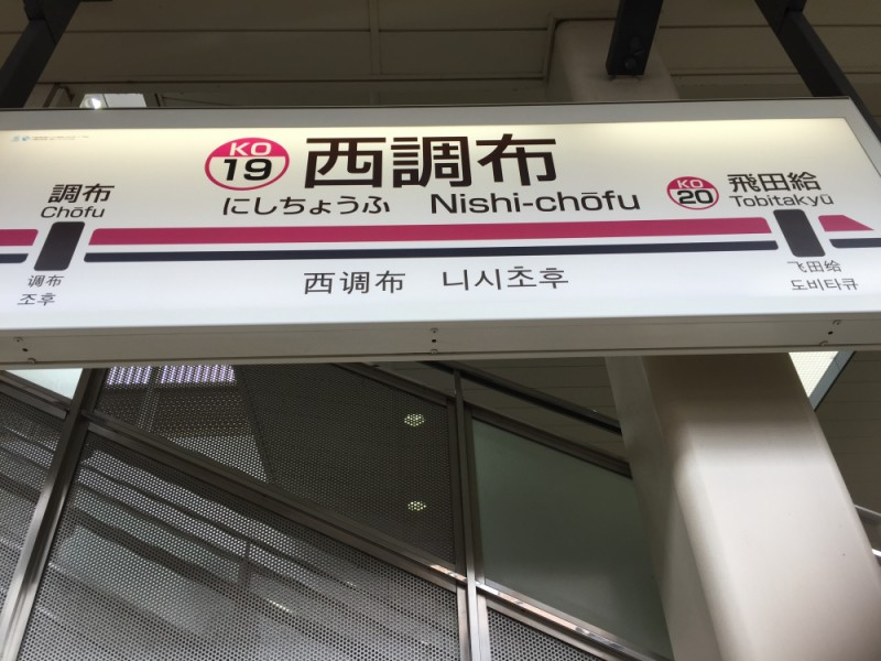 【18:20】「西調布駅」で下車