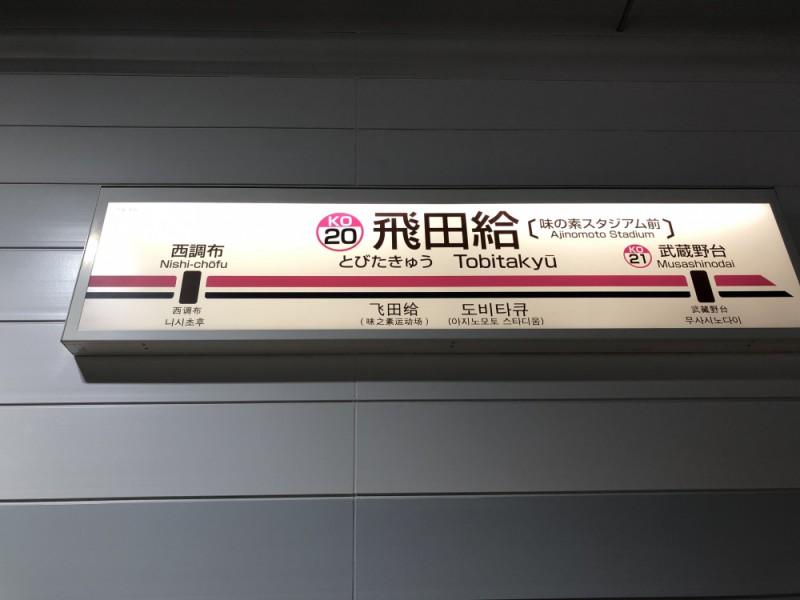 【16:50】「飛田給駅」からスタート