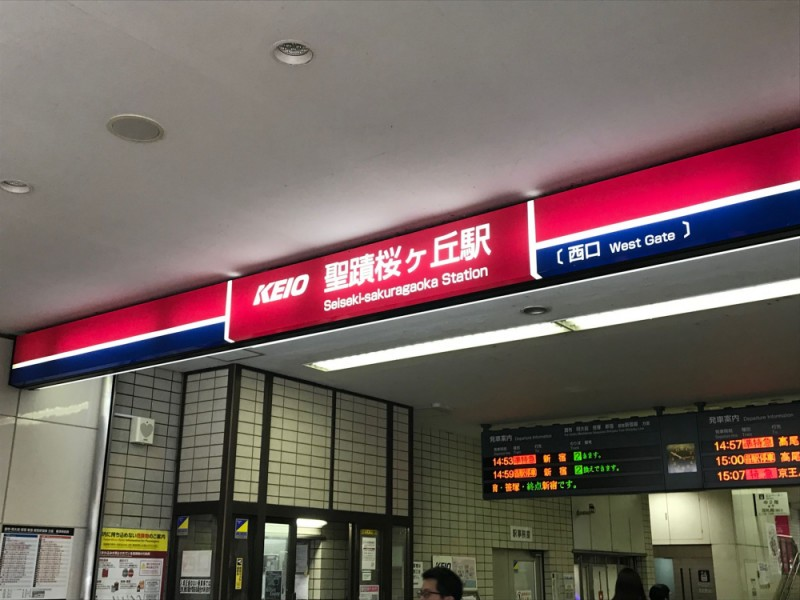 【19:10】聖蹟桜ヶ丘駅ゴール