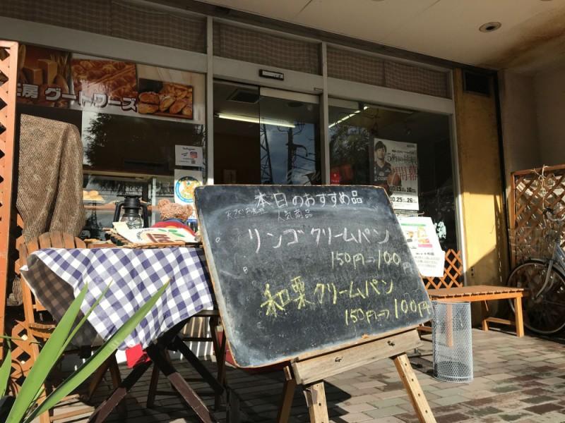 【11:10】「パン工房 グートワーズ」でピクニック用のパンを購入
