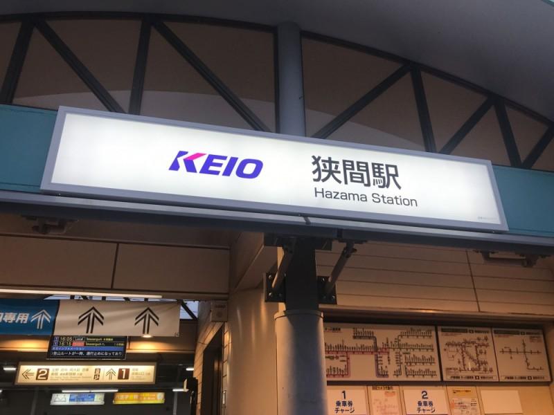【15:00】「狭間駅」ゴール