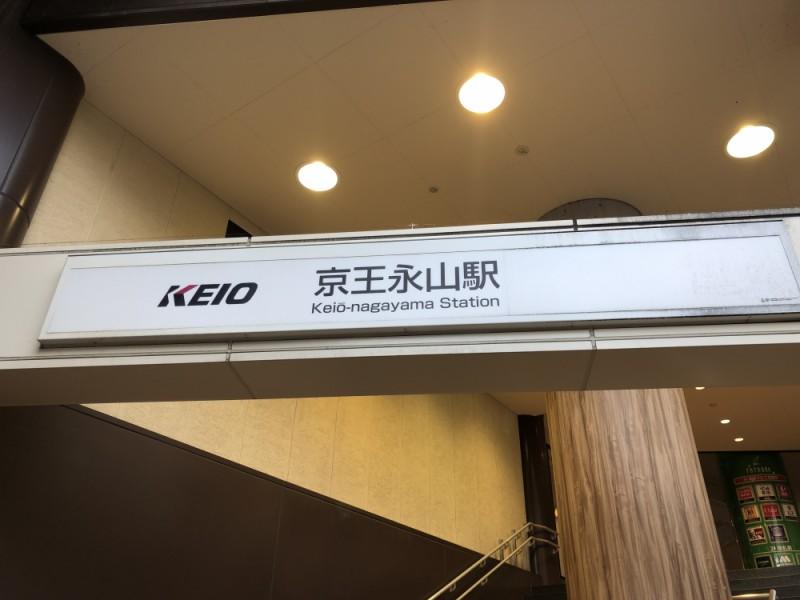 【11:00】「京王永山駅」からスタート