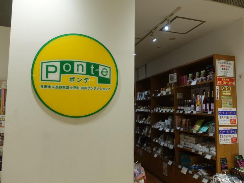 【14:20】「Ponte(ポンテ)」でお買物