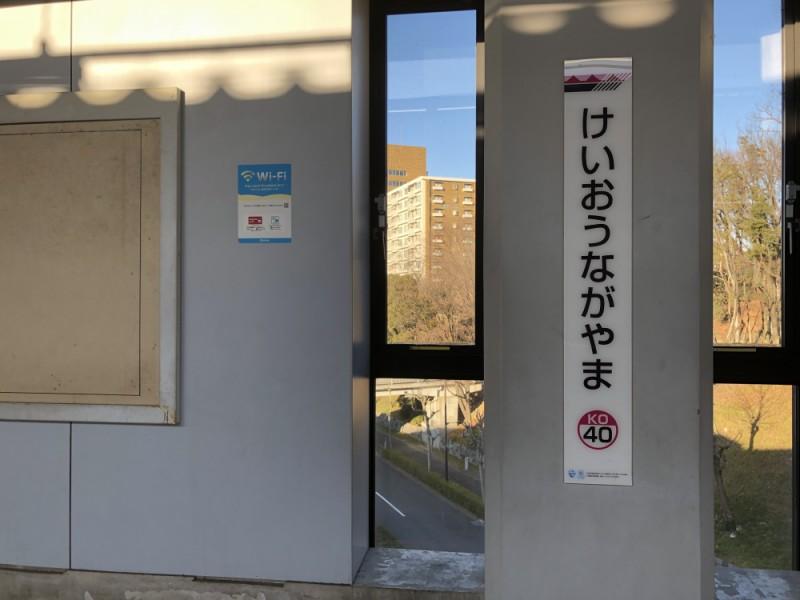 【15:00】「京王永山駅」にゴール