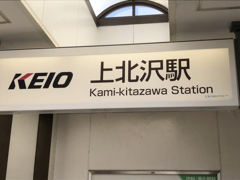 【14:30】京王線「上北沢駅」スタート