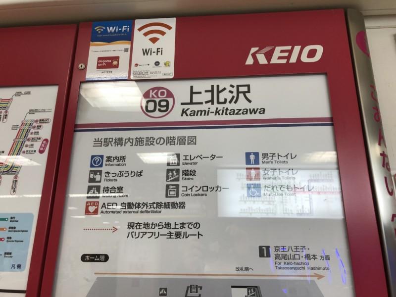 【18:40】「上北沢駅」にゴール