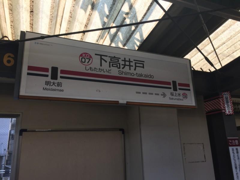 【11:30】京王線「下高井戸駅」からスタート!