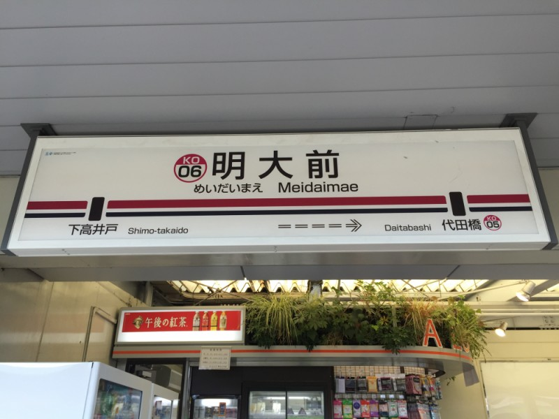 【16:00】京王線「明大前駅」ゴール!