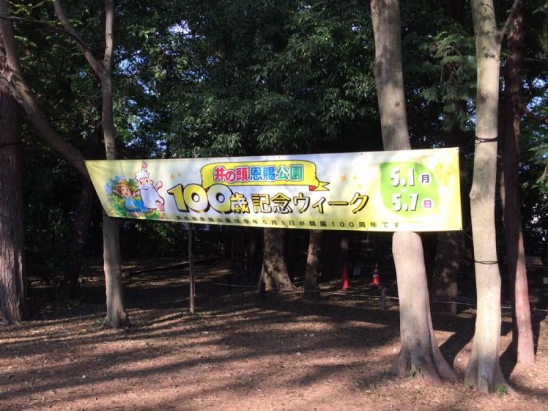 【13:00】「井の頭恩賜公園」を散策