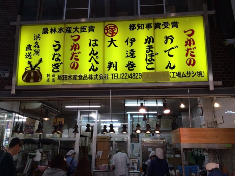 【16:00】昭和20年から続く練り物専門「塚田水産」で夕飯のおかずを購入