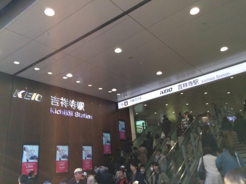 【16:30】井の頭線「吉祥寺駅」ゴール!