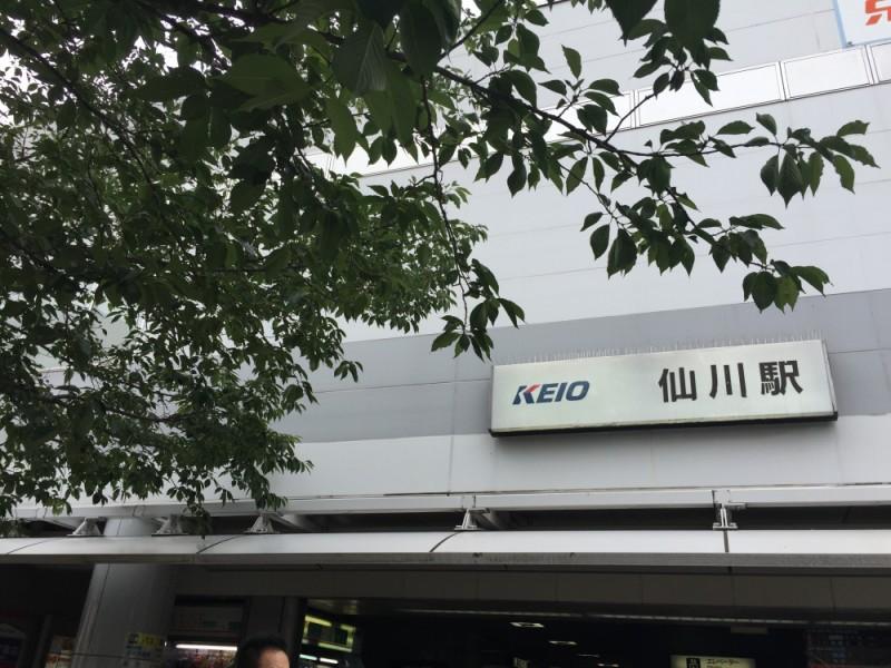【9:45】京王線「仙川駅」スタート!